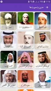 اسکرین شات برنامه قرآن صوتی همراه 4