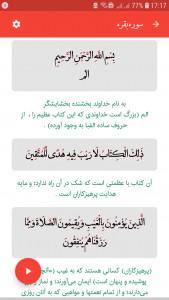 اسکرین شات برنامه قرآن صوتی همراه 15