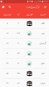 اسکرین شات برنامه قرآن صوتی همراه 19