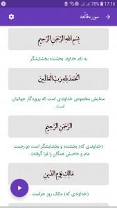 اسکرین شات برنامه قرآن صوتی همراه 3