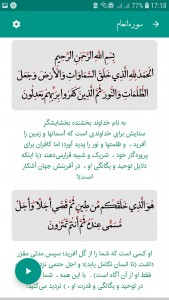 اسکرین شات برنامه قرآن صوتی همراه 16