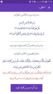 اسکرین شات برنامه قرآن صوتی همراه 7