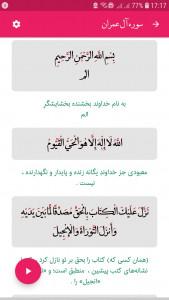 اسکرین شات برنامه قرآن صوتی همراه 9