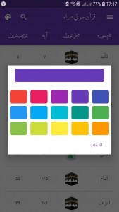 اسکرین شات برنامه قرآن صوتی همراه 18