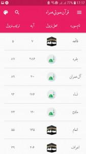 اسکرین شات برنامه قرآن صوتی همراه 8