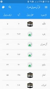 اسکرین شات برنامه قرآن صوتی همراه 11