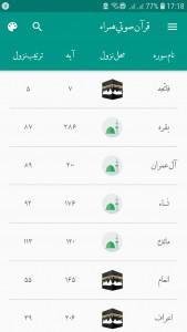 اسکرین شات برنامه قرآن صوتی همراه 10