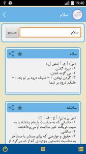 اسکرین شات برنامه فرهنگ معین 4