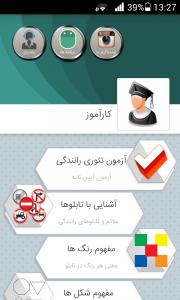 اسکرین شات برنامه آموزش رانندگی 1