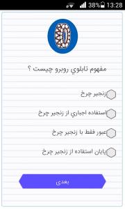 اسکرین شات برنامه آموزش رانندگی 2