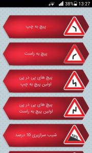 اسکرین شات برنامه آموزش رانندگی 4