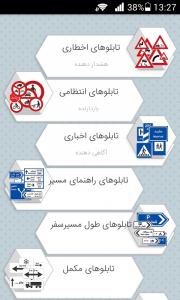 اسکرین شات برنامه آموزش رانندگی 3
