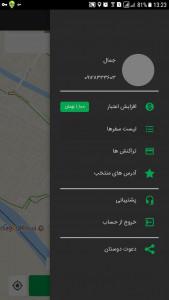 اسکرین شات برنامه فیدوس 3