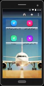 اسکرین شات برنامه راهنمای فرودگاه ها 1