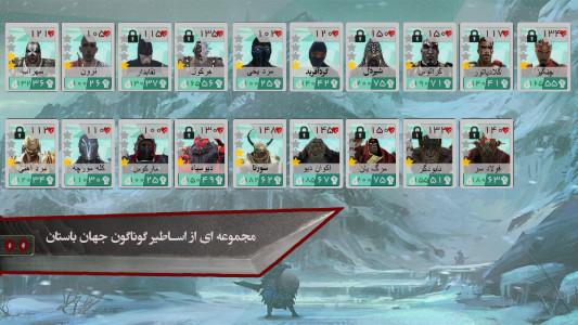 اسکرین شات بازی صلحبانان 5