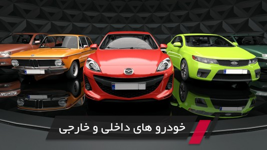 بهترین بازی ماشین سواری ایرانی کات آف
