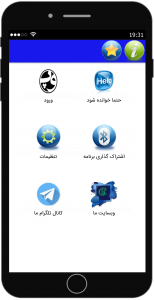 اسکرین شات برنامه آموزش ساخت سایت با وردپرس 2