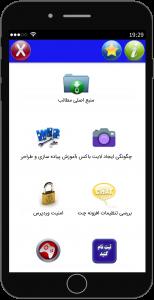 اسکرین شات برنامه آموزش ساخت سایت با وردپرس 3