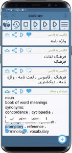 اسکرین شات برنامه دیکشنری انگلیسی به فارسی +تلفظ 4