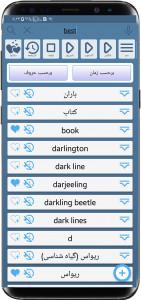 اسکرین شات برنامه دیکشنری انگلیسی به فارسی +تلفظ 5