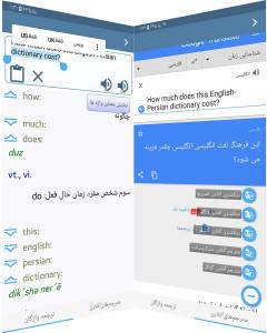 اسکرین شات برنامه دیکشنری انگلیسی به فارسی معاصر+تلفظ 8