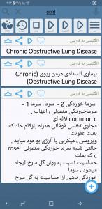 اسکرین شات برنامه دیکشنری پزشکی جامع +تلفظ 2