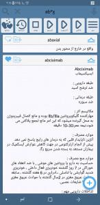اسکرین شات برنامه دیکشنری پزشکی جامع +تلفظ 3
