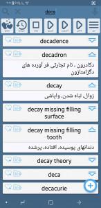 اسکرین شات برنامه دیکشنری پزشکی جامع +تلفظ 1