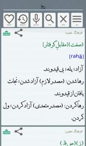 اسکرین شات برنامه فرهنگ لغت فارسی معین و عمید 5