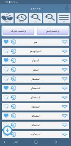 اسکرین شات برنامه فرهنگ لغت فارسی معین و عمید 9