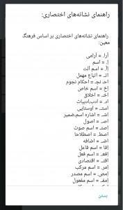 اسکرین شات برنامه فرهنگ لغت فارسی معین و عمید 7