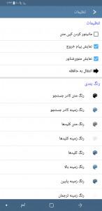اسکرین شات برنامه فرهنگ لغت فارسی معین و عمید 12