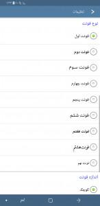 اسکرین شات برنامه فرهنگ لغت فارسی معین و عمید 8