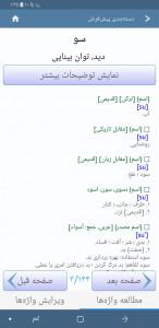 اسکرین شات برنامه فرهنگ لغت فارسی معین و عمید 11