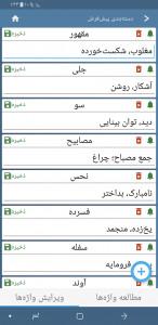 اسکرین شات برنامه فرهنگ لغت فارسی معین و عمید 10