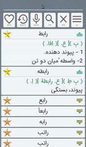 اسکرین شات برنامه فرهنگ لغت فارسی معین و عمید 1