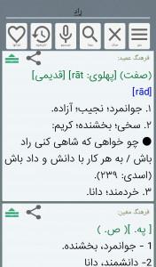 اسکرین شات برنامه فرهنگ لغت فارسی معین و عمید 4
