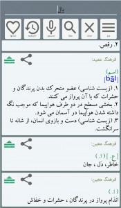 اسکرین شات برنامه فرهنگ لغت فارسی معین و عمید 3