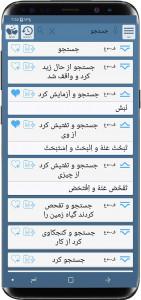 اسکرین شات برنامه دیکشنری عربی به فارسی پیشرفته 2