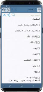 اسکرین شات برنامه دیکشنری عربی به فارسی پیشرفته 5
