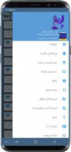 اسکرین شات برنامه دیکشنری عربی به فارسی پیشرفته 8