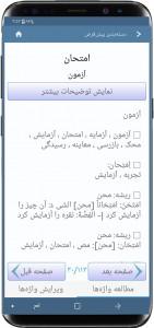 اسکرین شات برنامه دیکشنری عربی به فارسی پیشرفته 7