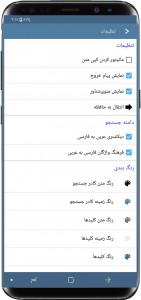 اسکرین شات برنامه دیکشنری عربی به فارسی پیشرفته 9