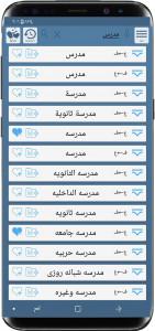 اسکرین شات برنامه دیکشنری عربی به فارسی پیشرفته 1