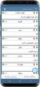 اسکرین شات برنامه دیکشنری عربی به فارسی پیشرفته 6