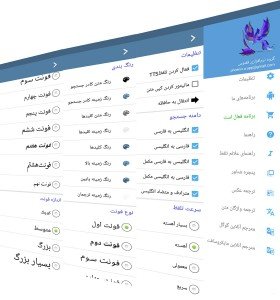 اسکرین شات برنامه دیکشنری آلمانی به فارسی +تلفظ 7