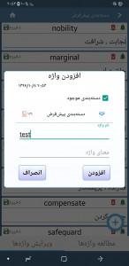 اسکرین شات برنامه دیکشنری آلمانی به فارسی +تلفظ 5