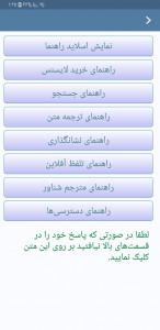 اسکرین شات برنامه دیکشنری آلمانی به فارسی +تلفظ 9