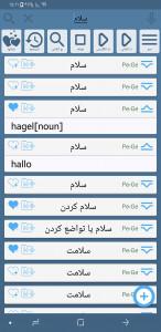 اسکرین شات برنامه دیکشنری آلمانی به فارسی +تلفظ 1