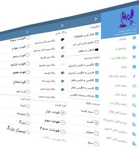 اسکرین شات برنامه دیکشنری انگلیسی به فارسی آکسفورد 6